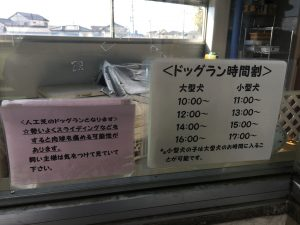 ドッグランは1時間ごとで300円です。