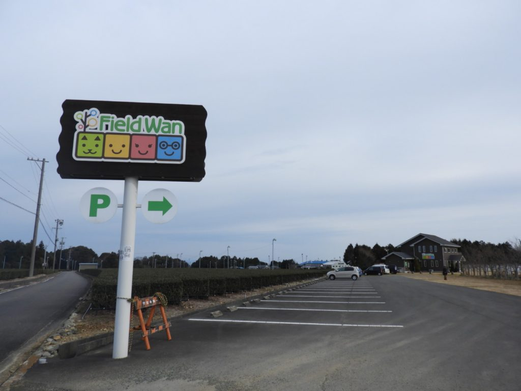 Field Wan(フィールドワン)入り口