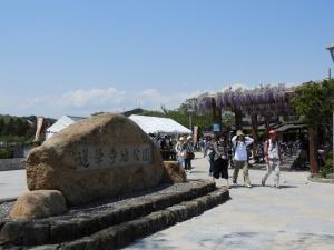 蓮華寺池公園