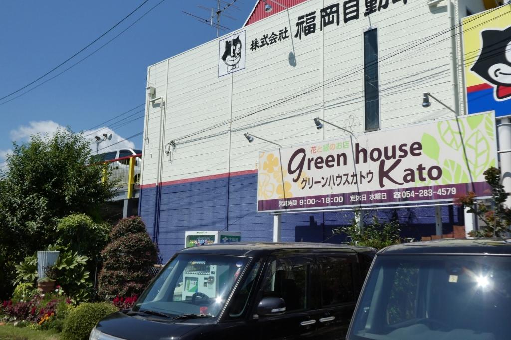 東名静岡インターの直ぐ側にあります