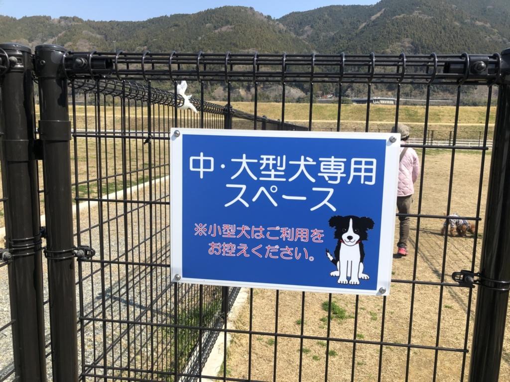 中・大型犬専用スペース
