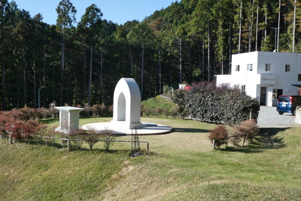 霊園も兼ねています。手前の白いのは慰霊碑