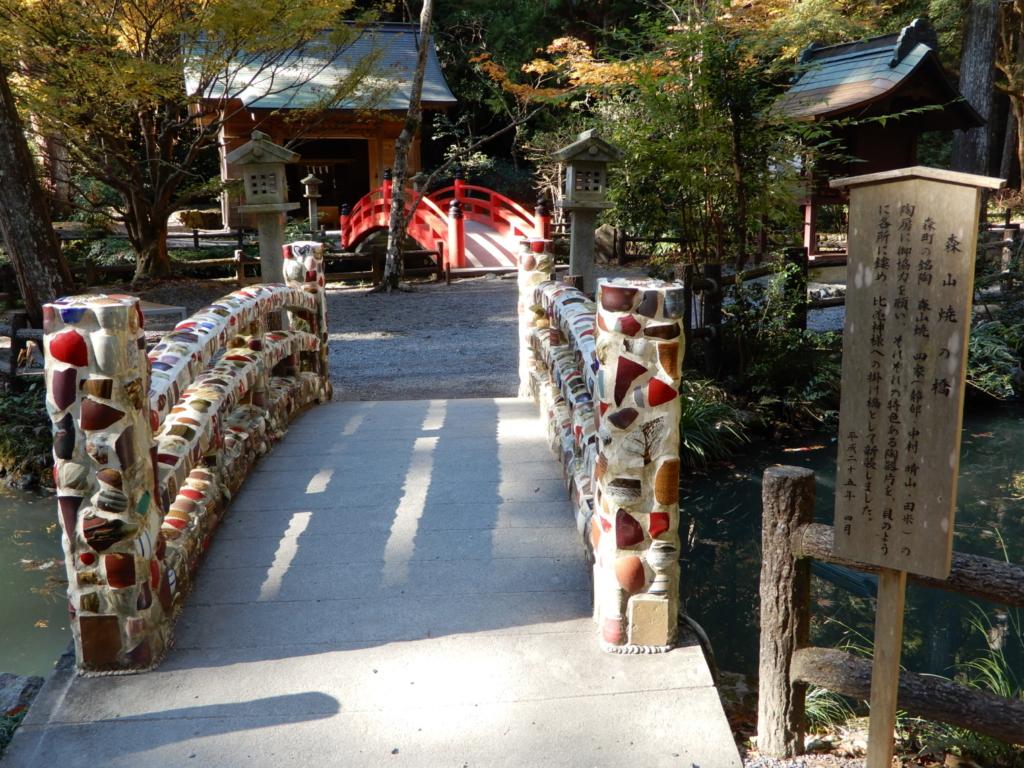 森山焼の橋