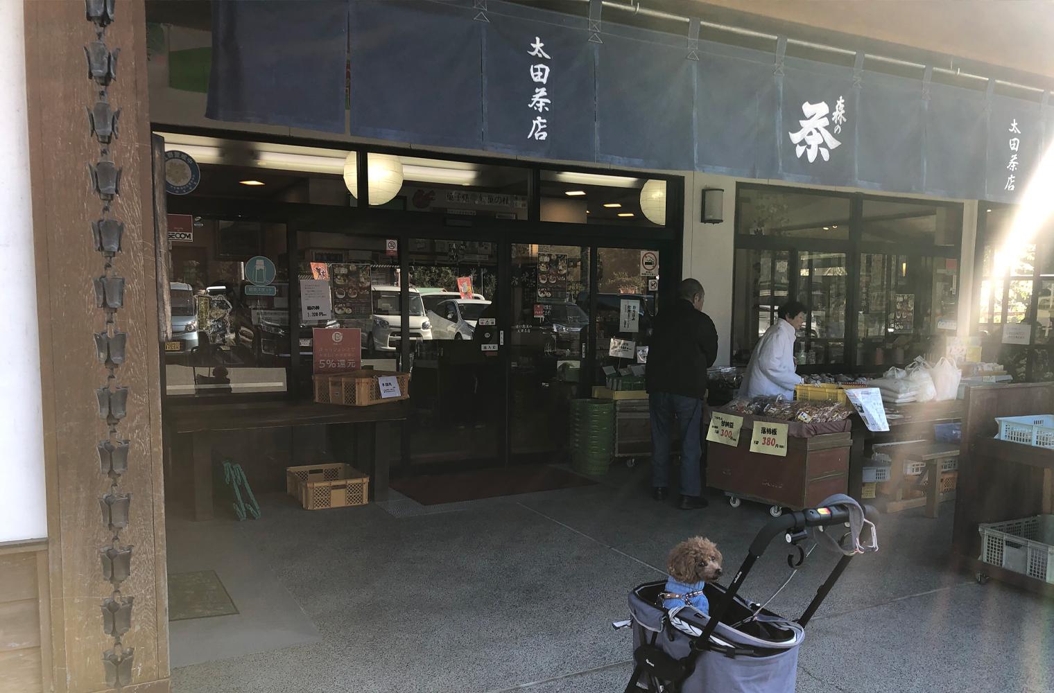 太田茶店(周智郡森町)-わんちゃん店内土間OK