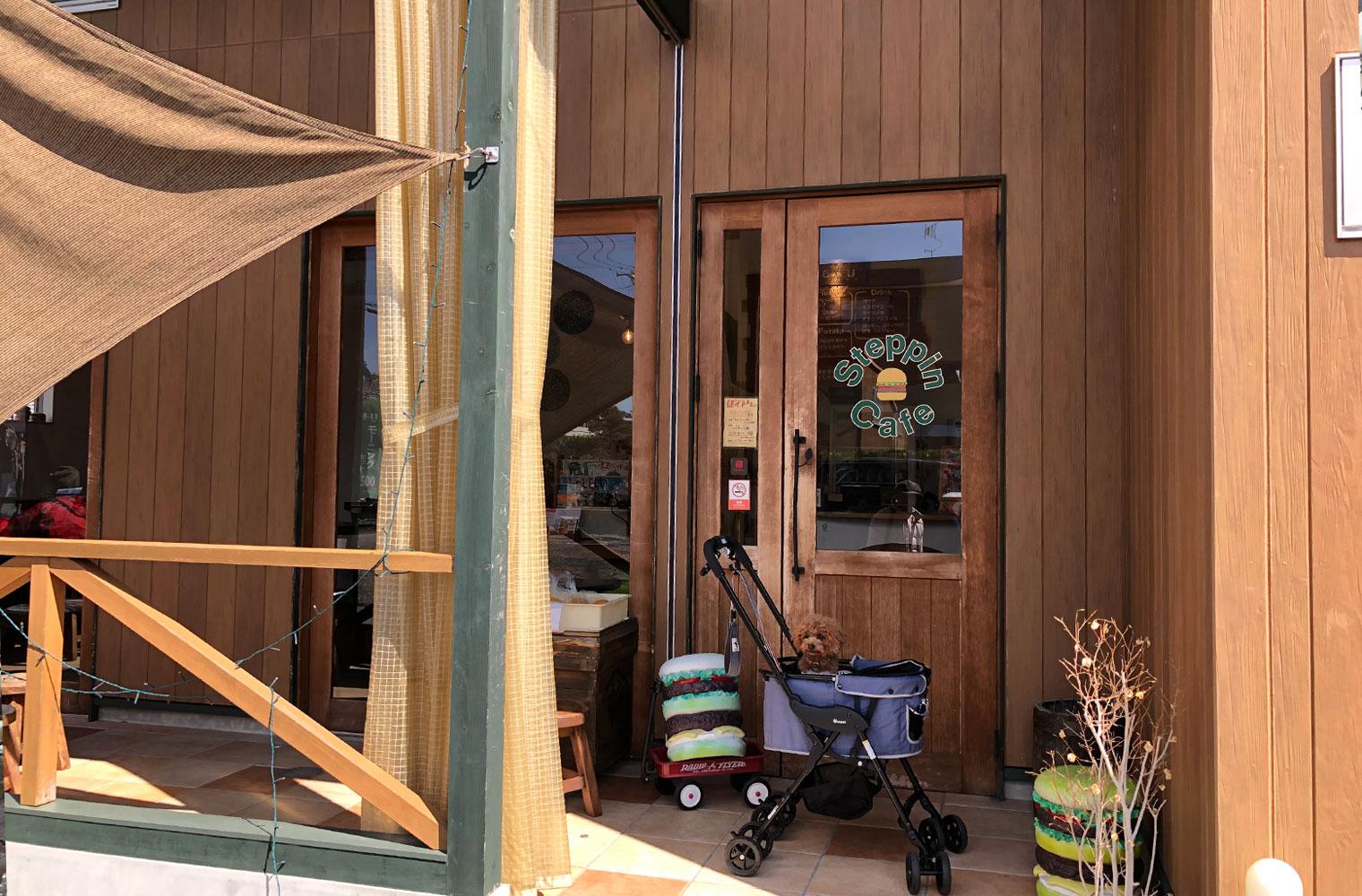 ステッピンカフェ (Steppin Cafe)-静岡市葵区千代田(わんちゃんテラスOK)