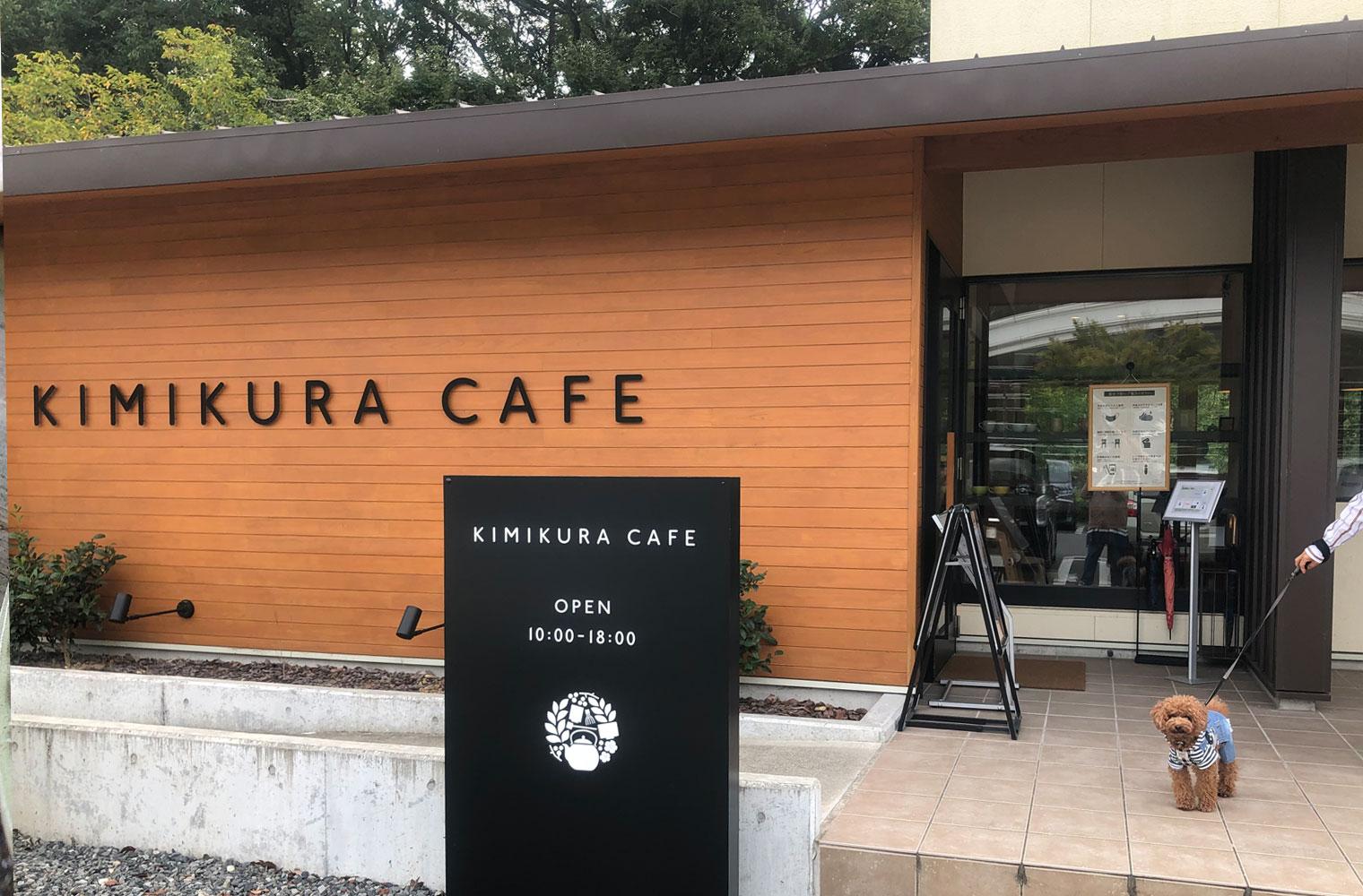 きみくらカフェ(KIMIKURA CAFE)-掛川市大池(テラスわんちゃんOK)