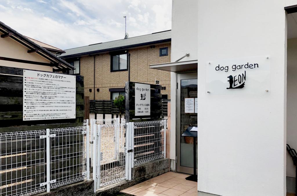 CAFE LEON(カフェ レオン)-ドッグカフェ&ドッグラン(函南町)