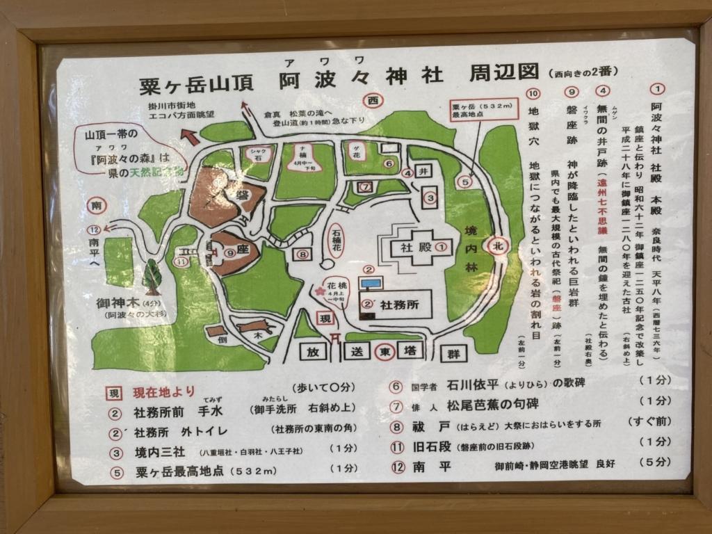 阿波々神社マップ